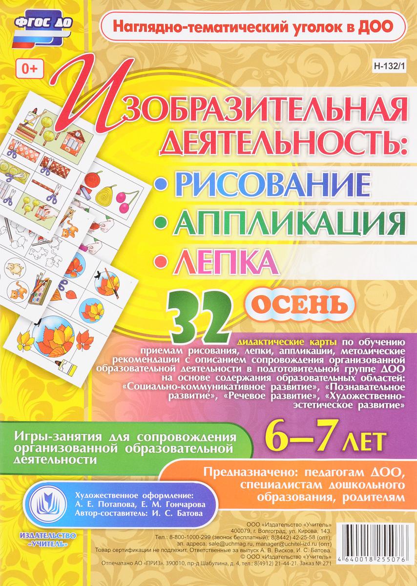 Изобразительная деятельность. Рисование, лепка, аппликация с детьми 6-7 лет. Осень (комплект из 32 карт с методическим сопровождением)