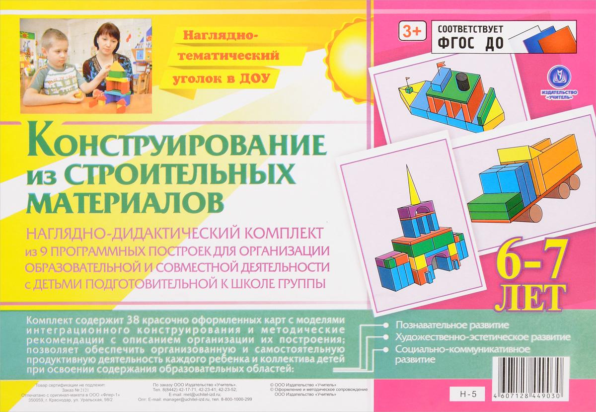 Конструирование из строительных материалов (комплект из 38 карт с методическим сопровождением)