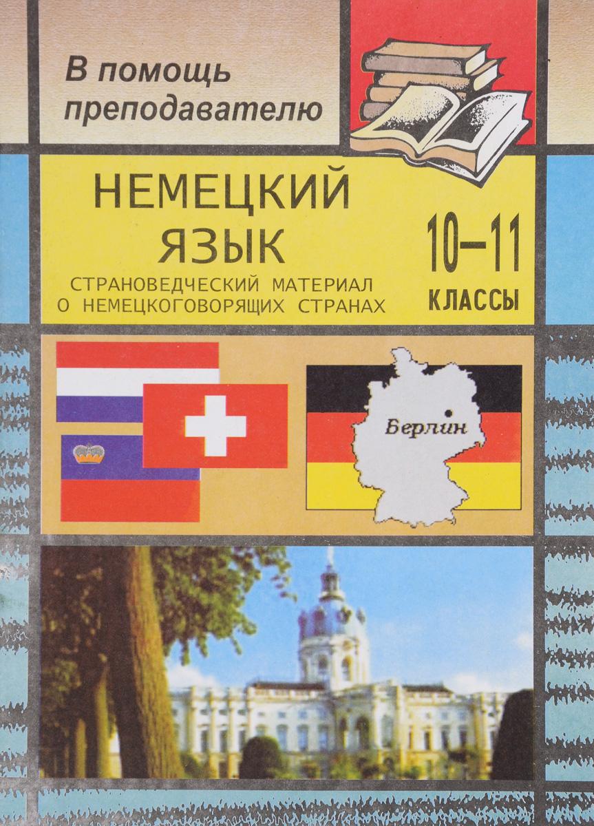 Немецкий язык. 10-11 класс. Страноведческий материал о немецкоговорящих странах