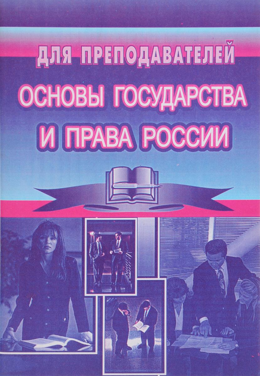 Основы государства и права России
