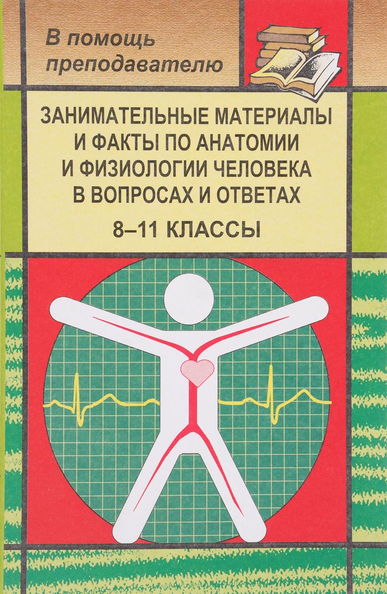 Занимательные материалы и факты по анатомии и физиологии человека в вопросах и ответах. 8-11 классы