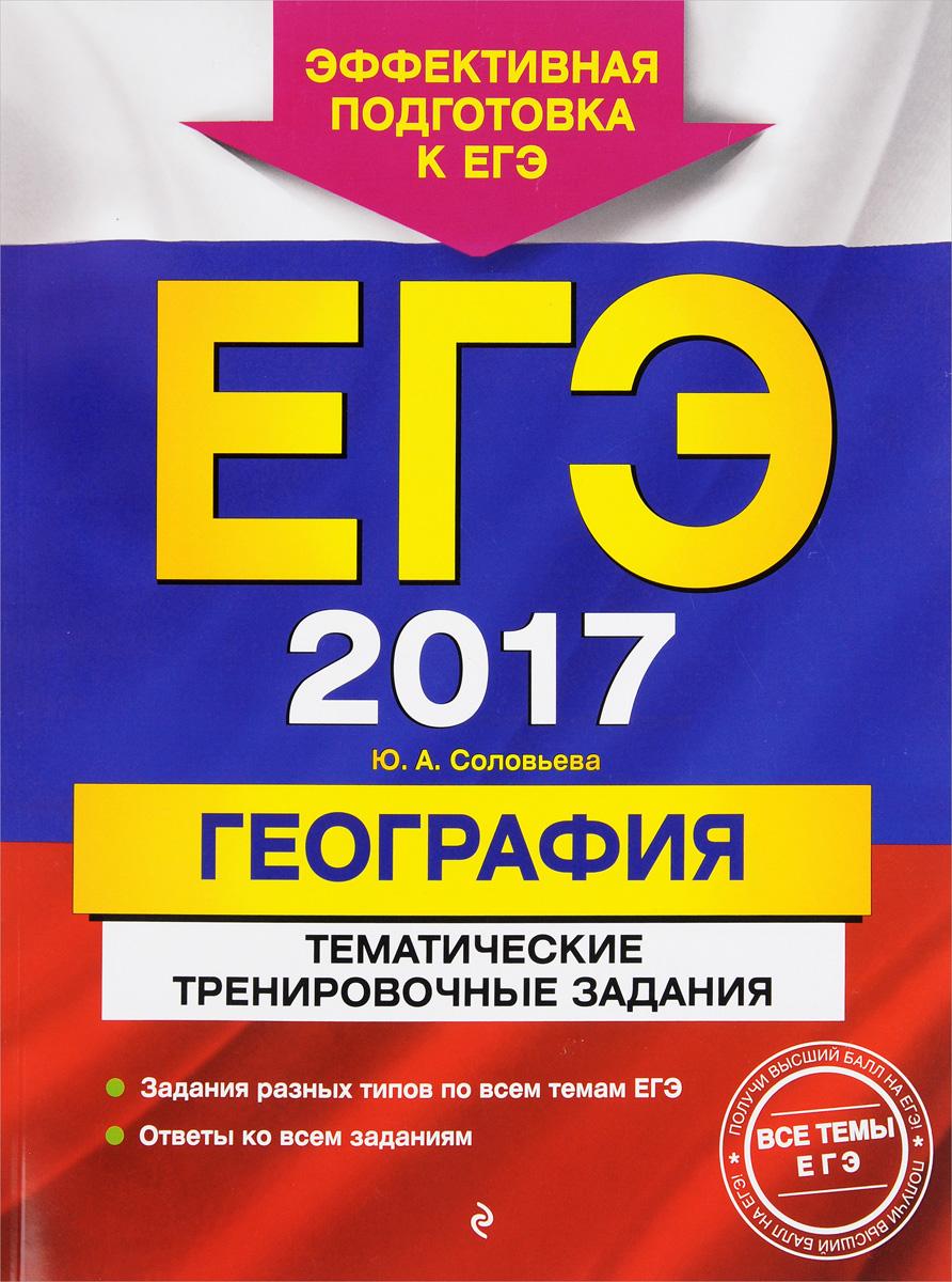 Ю. А. Соловьева ЕГЭ-2017. География. Тематические тренировочные задания