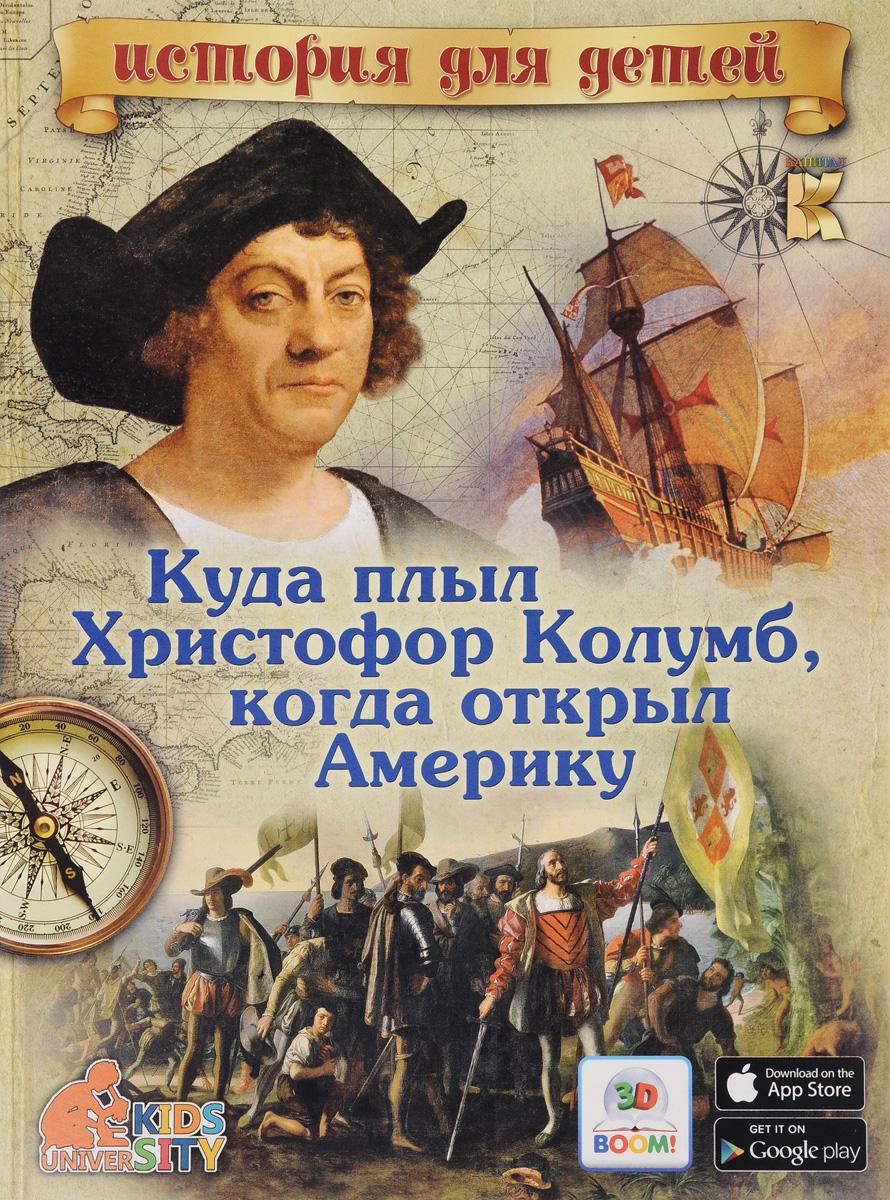 Куда плыл Христофор Колумб, когда открыл Америку