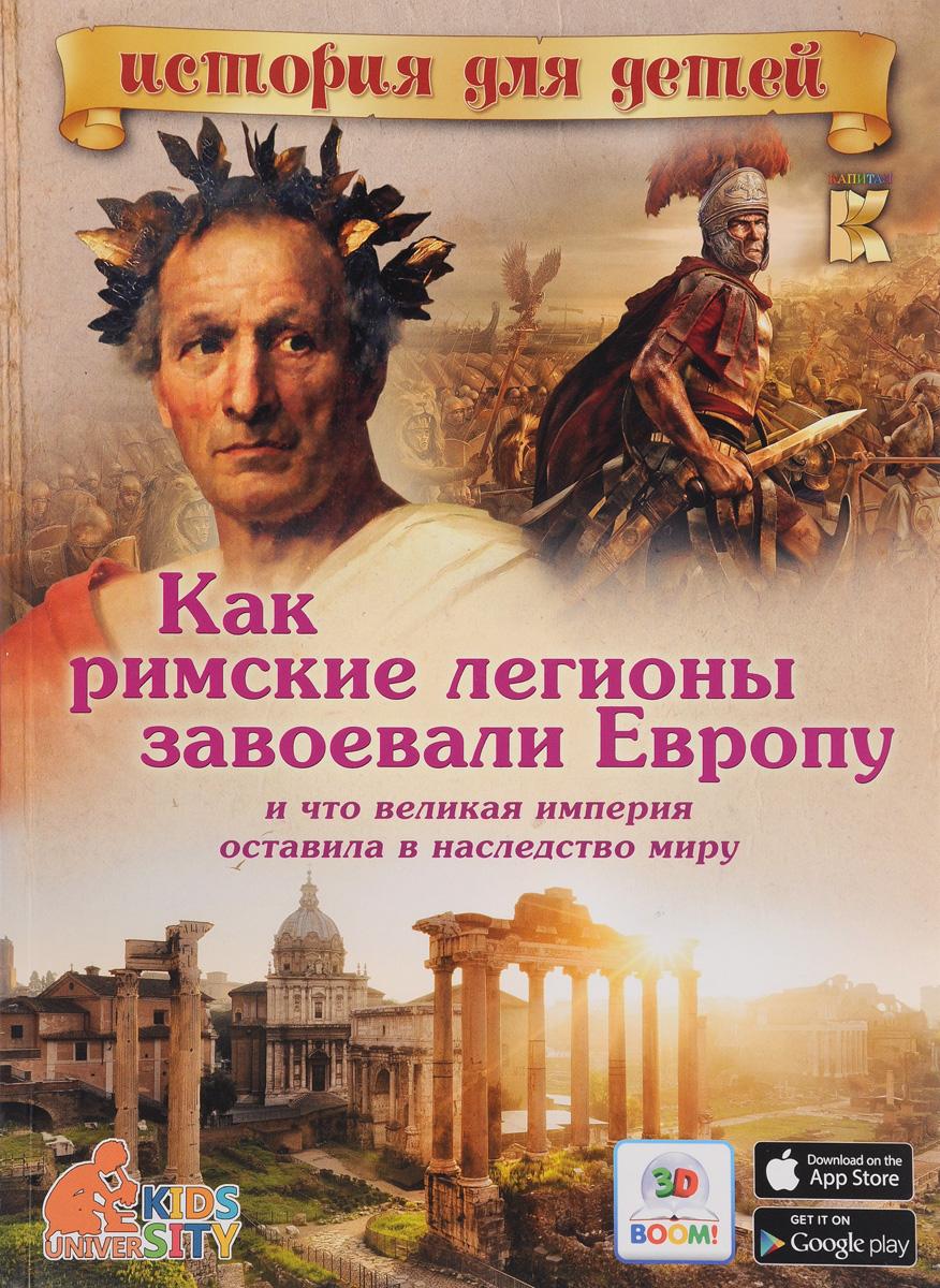 Как римские легионы завоевали Европу и что великая империя оставила в наследство миру