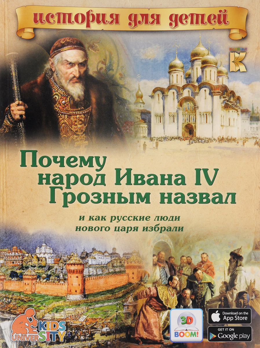Почему народ Ивана IV Грозным назвал и как русские люди нового царя избрали