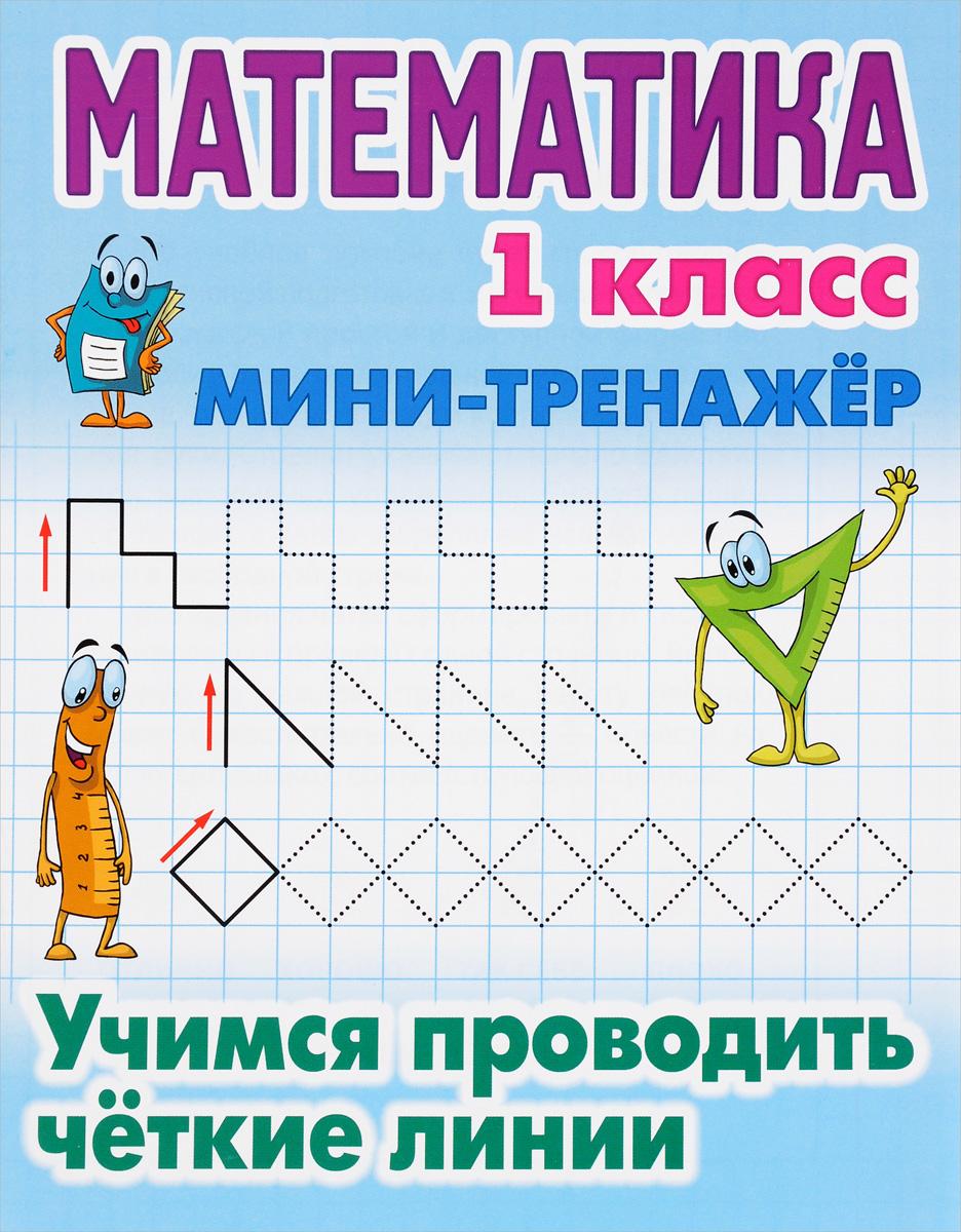 Математика. 1 класс. Учимся проводить четкие линии наглядность для начальной школы
