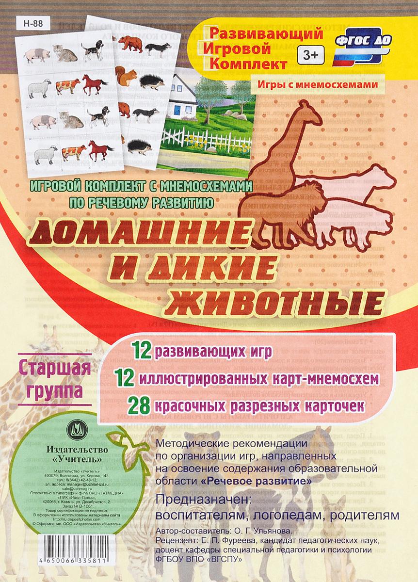 Домашние и дикие животные. Игровой комплект с мнемосхемами по речевому развитию. Старшая группа (комплект из 32 карт)