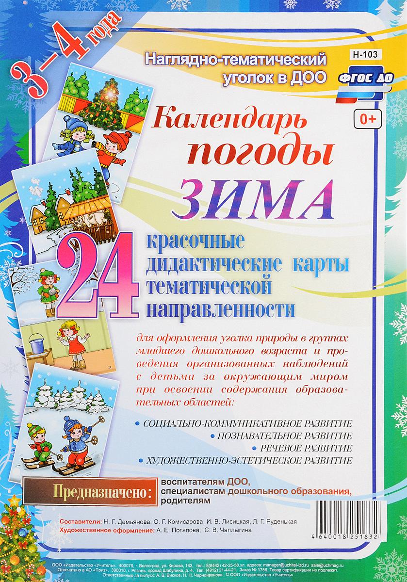 Календарь погоды. Зима. 3-4 года (комплект из 24 карт)