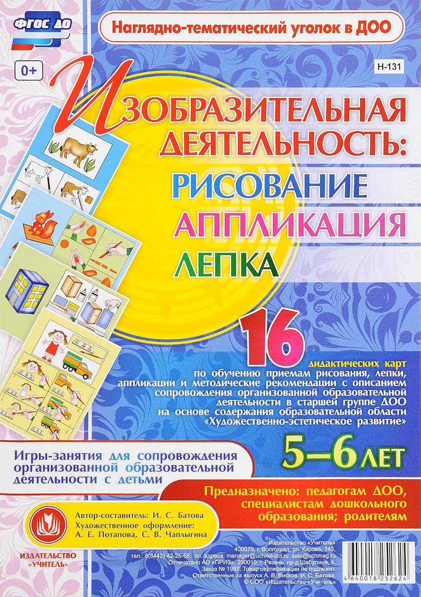И. С. Батова Изобразительная деятельность. Рисование, аппликация, лепка. 5-6 лет (комплект из 16 карт)