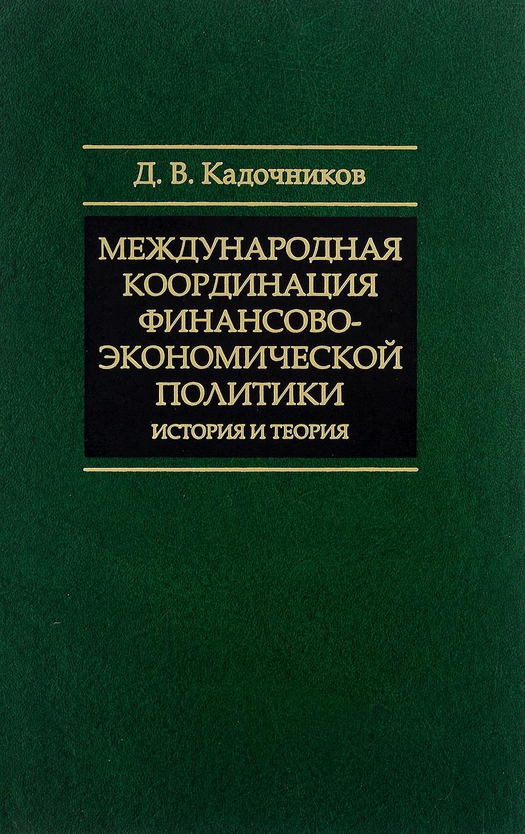 Д. В. Кадочников Международная координация финансово-экономической политики. История и теория
