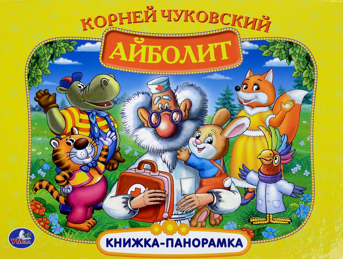 Корней Чуковский Айболит. Книжка-панорамка