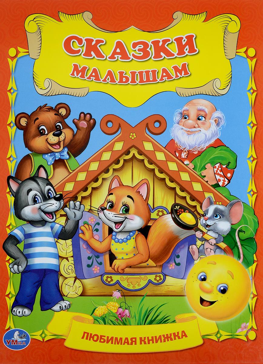 Сказки малышам самые любимые русские сказки