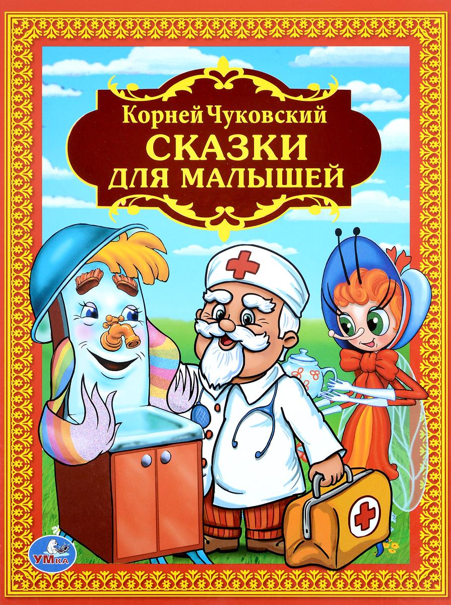 Корней Чуковский Сказки для малышей любимые стихи и сказки малышей