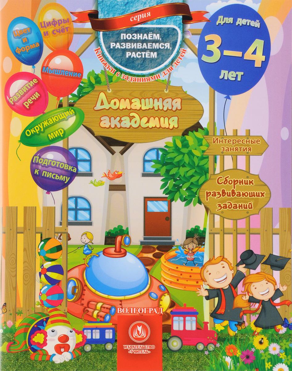 Домашняя академия. Сборник развивающих заданий для детей 3-4 лет