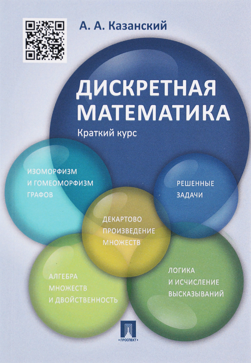 Дискретная математика. Краткий курс. Учебное пособие