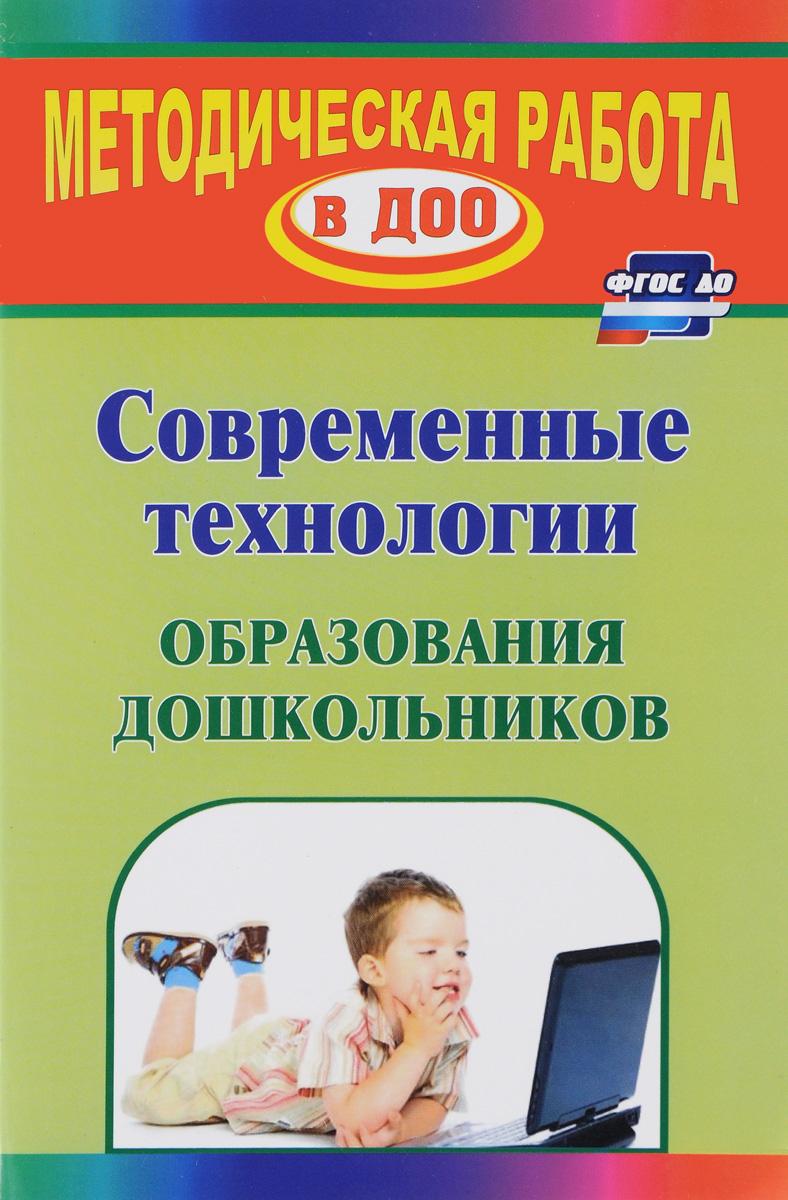 Е. В. Михеева Современные технологии образования дошкольников использование артпедагогических технологий в коррекционной работе