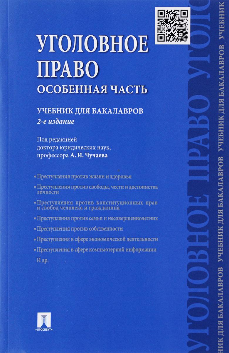 Zakazat.ru Уголовное право. Особенная часть. Учебник