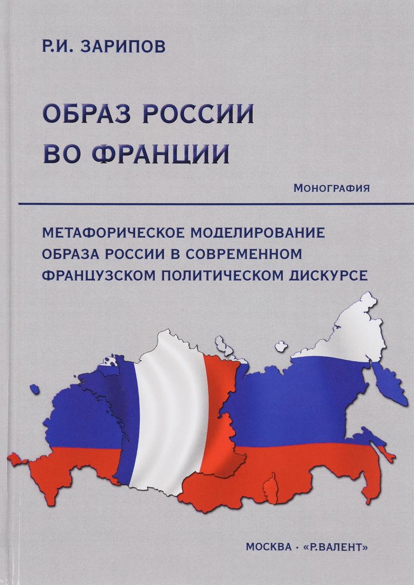 Р. И. Зарипов Образ России во Франции спящий институт федерализм в современной россии и в мире