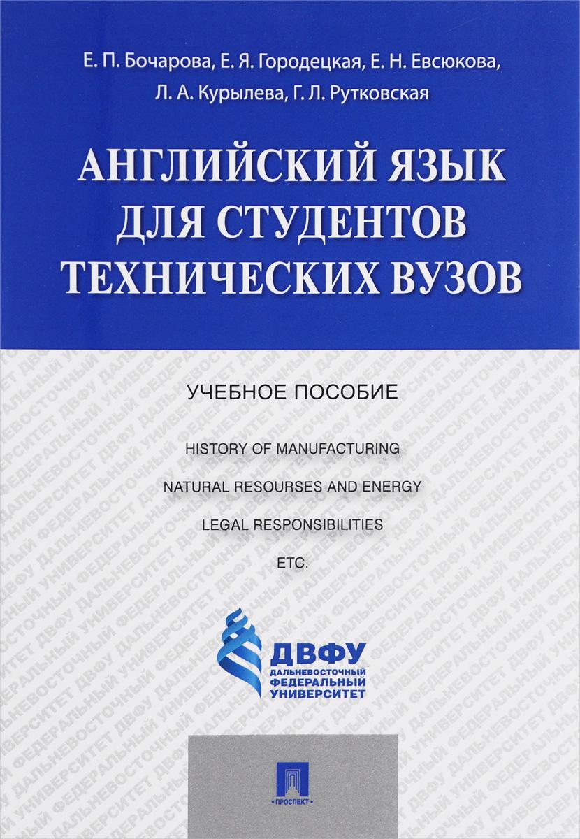Елена Бочарова Английский язык для студентов технических вузов. Учебное пособие