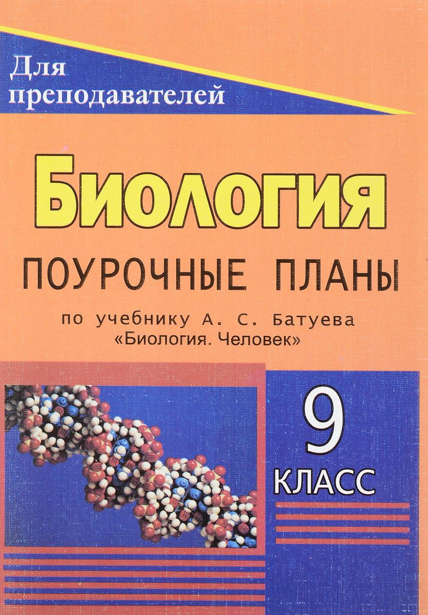 Биология. 9 класс. Поурочные планы по учебнику А. С. Батуева
