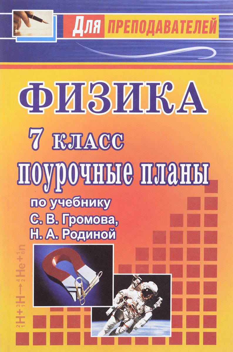 Физика. 7 класс. Поурочные планы по учебнику С. В. Громова, Н. А. Родиной