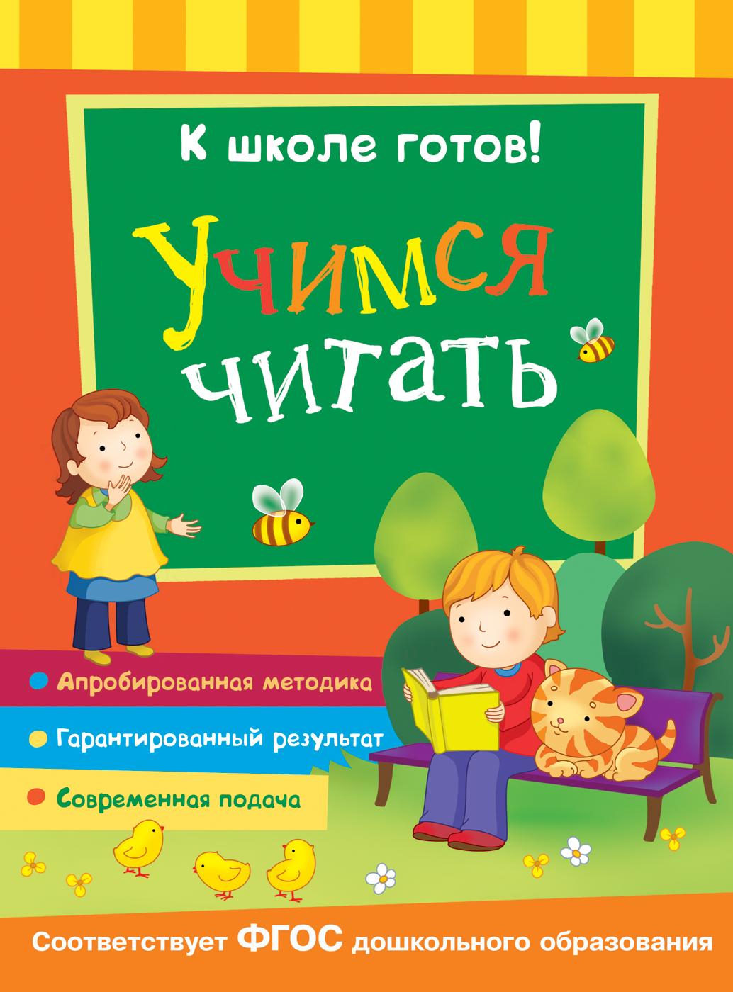 Учимся читать раннее развитие росмэн к школе готов учимся читать