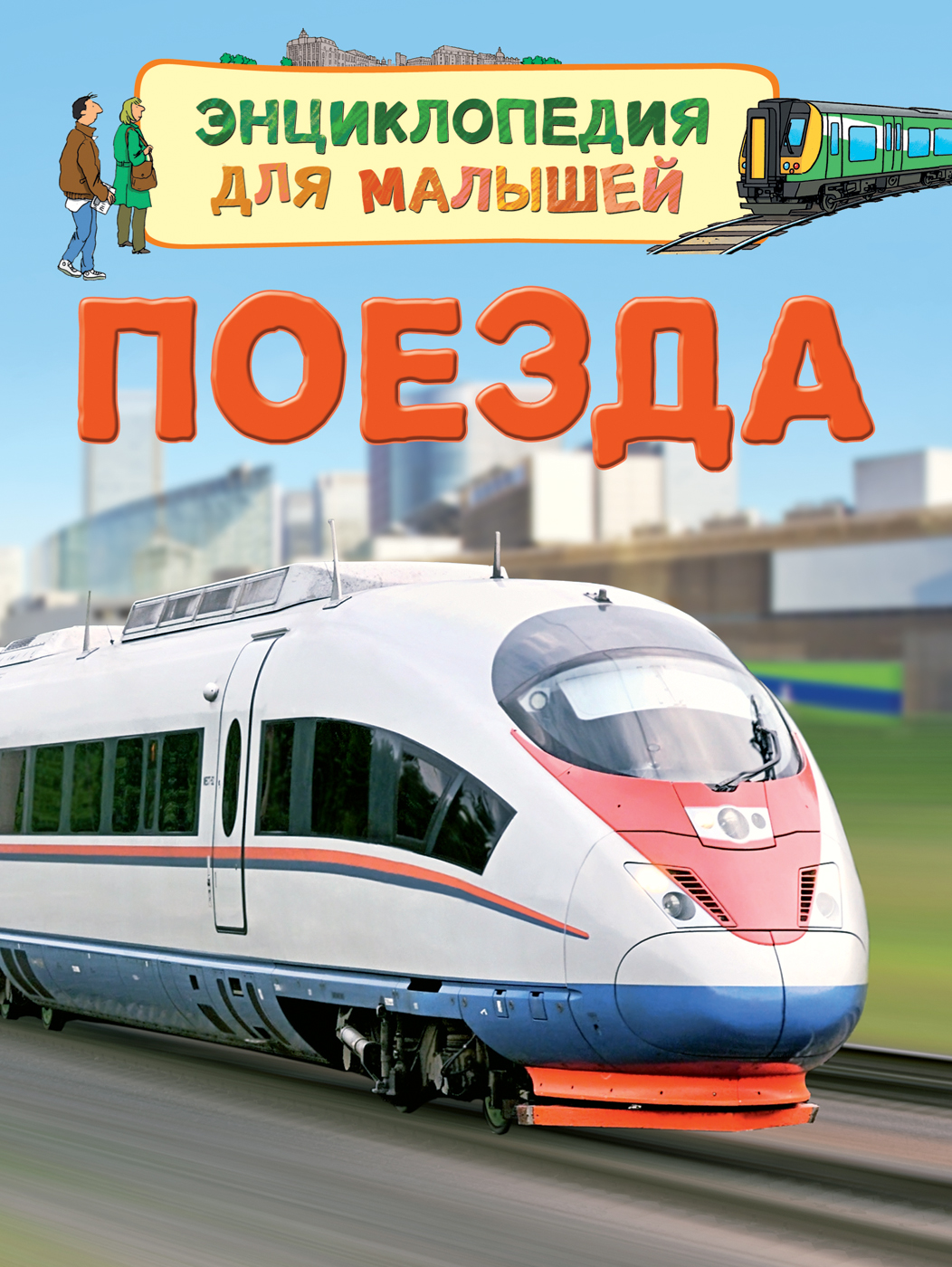 книги абрикобукс шарф для поезда Поезда