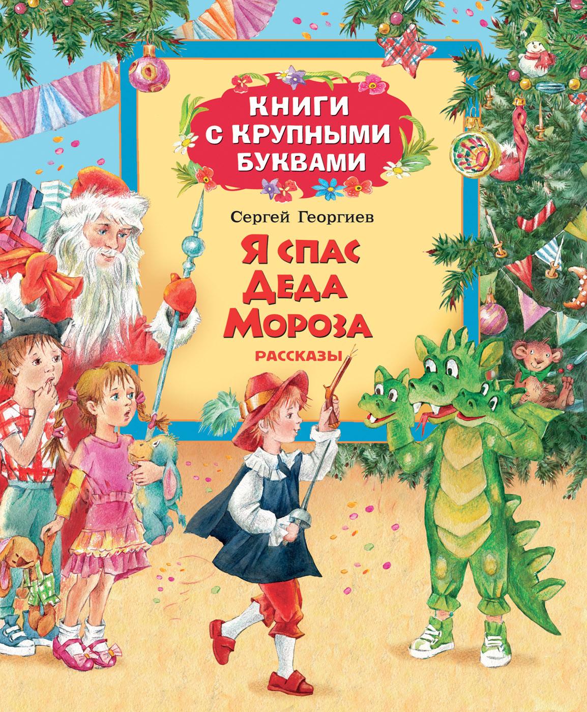 Сергей Георгиев Я спас Деда Мороза н я виленкин рассказы о множествах