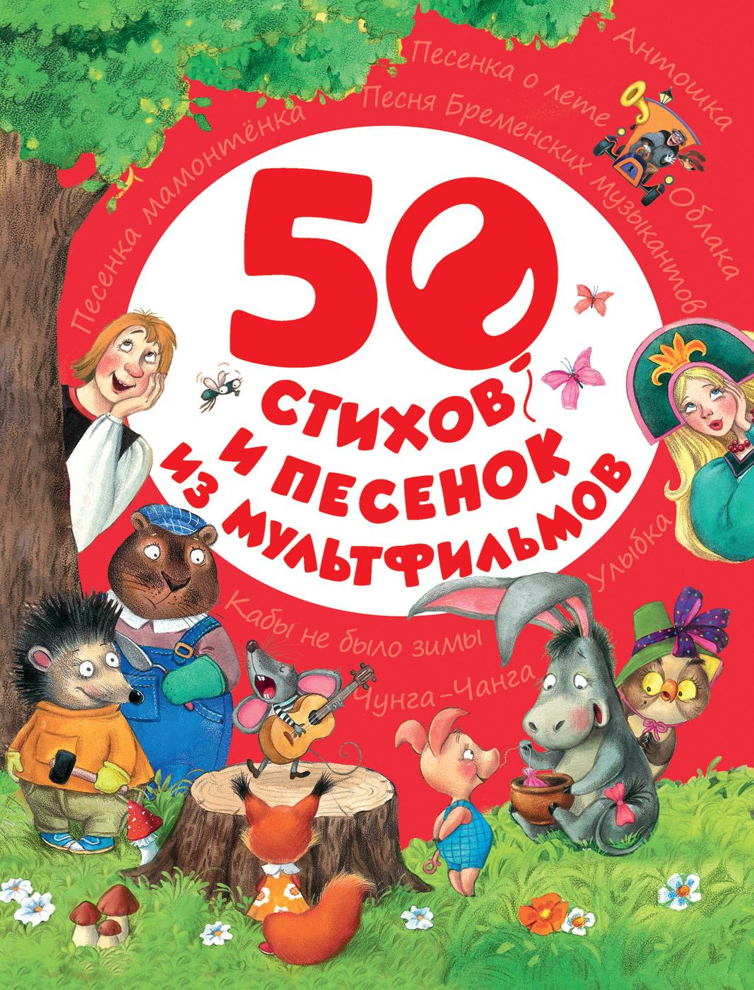 50 стихов и песенок из мультфильмов художественные книги росмэн книга 50 стихов и песенок из мультфильмов