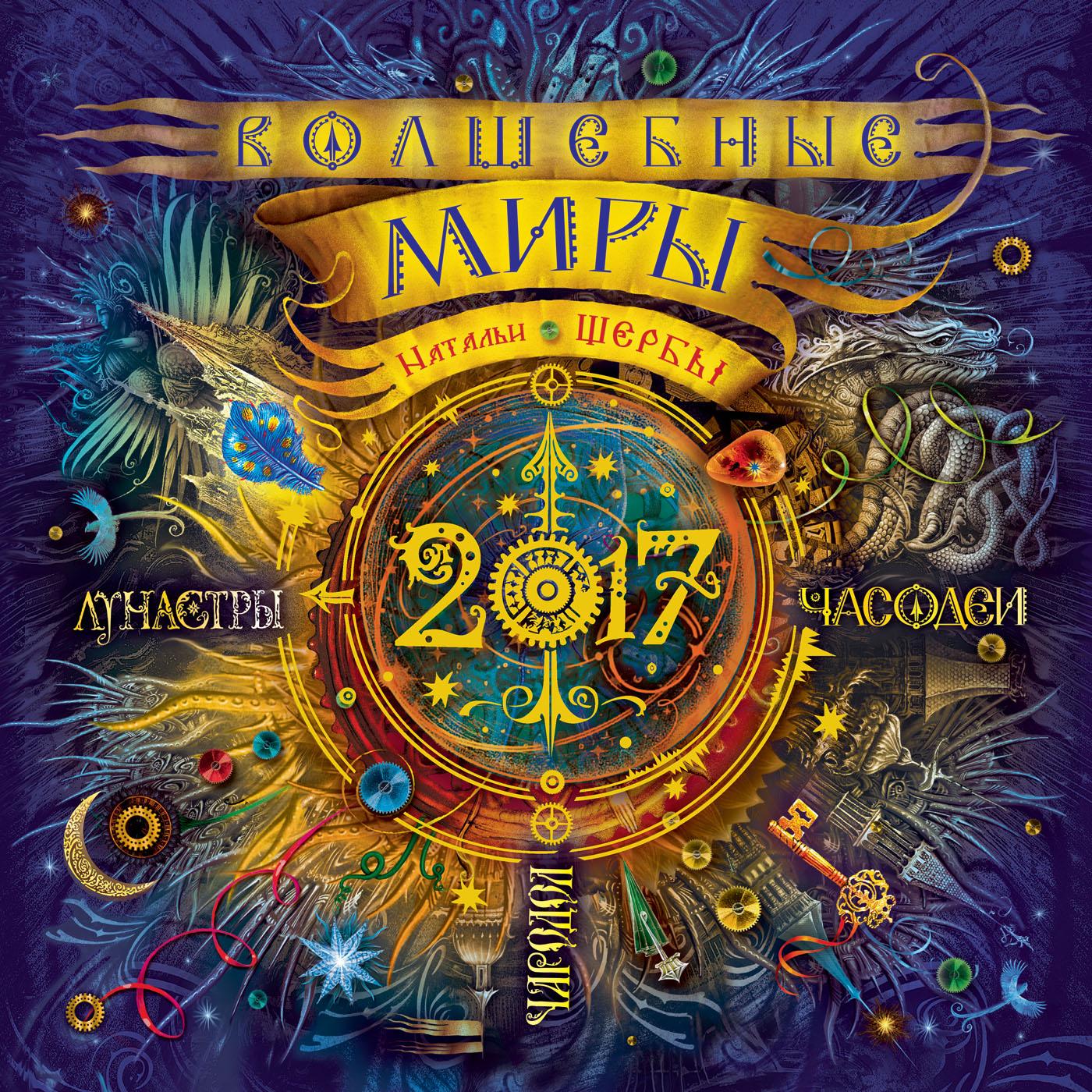 Календарь 2017. Волшебные миры Н. Щербы часодеи 1 часть