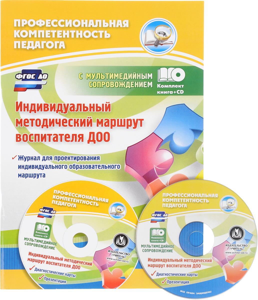 Индивидуальный методический маршрут воспитателя ДОО. Журнал для проектирования индивидуального маршрута с мультимедийным сопровождением (+ CD)