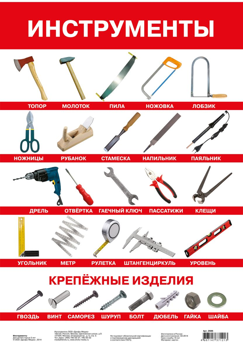 Дрофа-Медиа Обучающий плакат Инструменты дрофа медиа