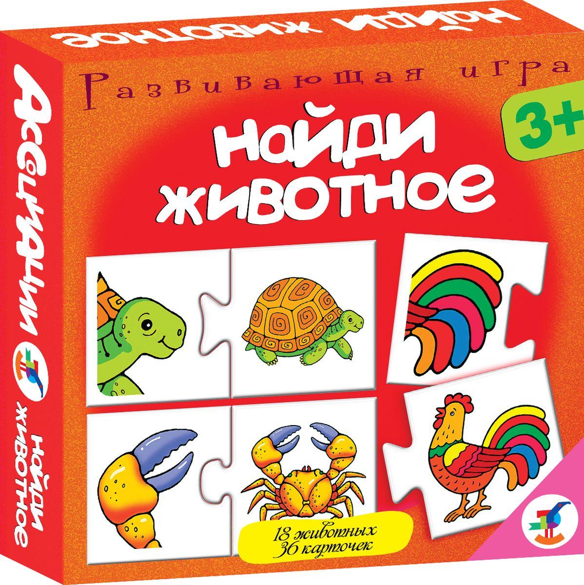 Дрофа-Медиа Пазл для малышей Найди животное дрофа медиа пазл для малышей играй и собирай 4 в 1 2944