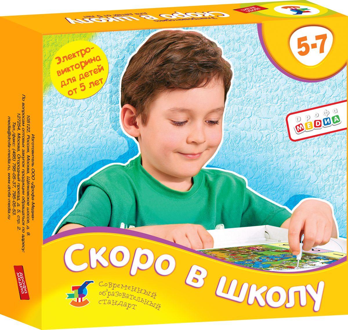 Дрофа-Медиа Обучающая игра Скоро в школу дрофа медиа обучающая игра фигуры