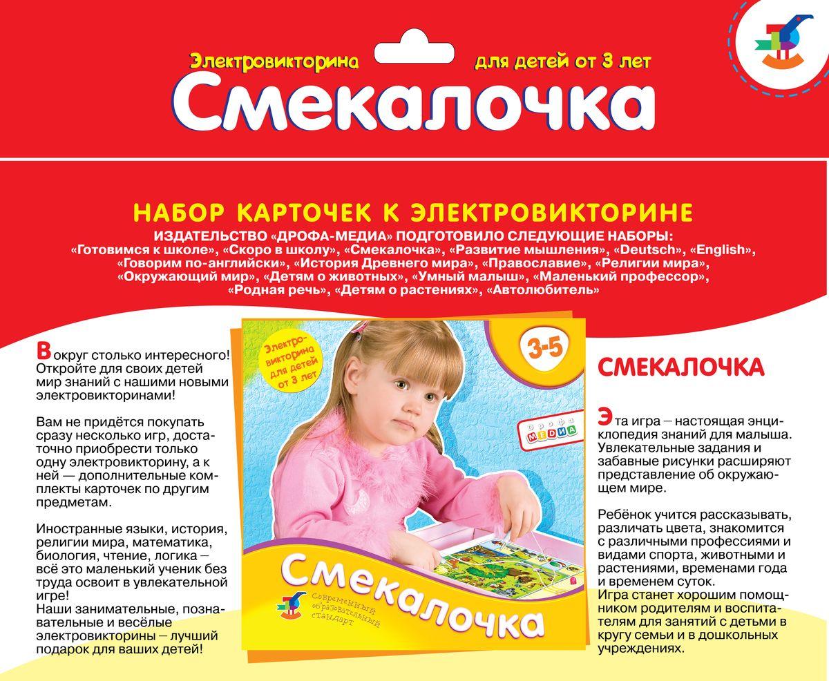 Дрофа-Медиа Обучающая игра Смекалочка