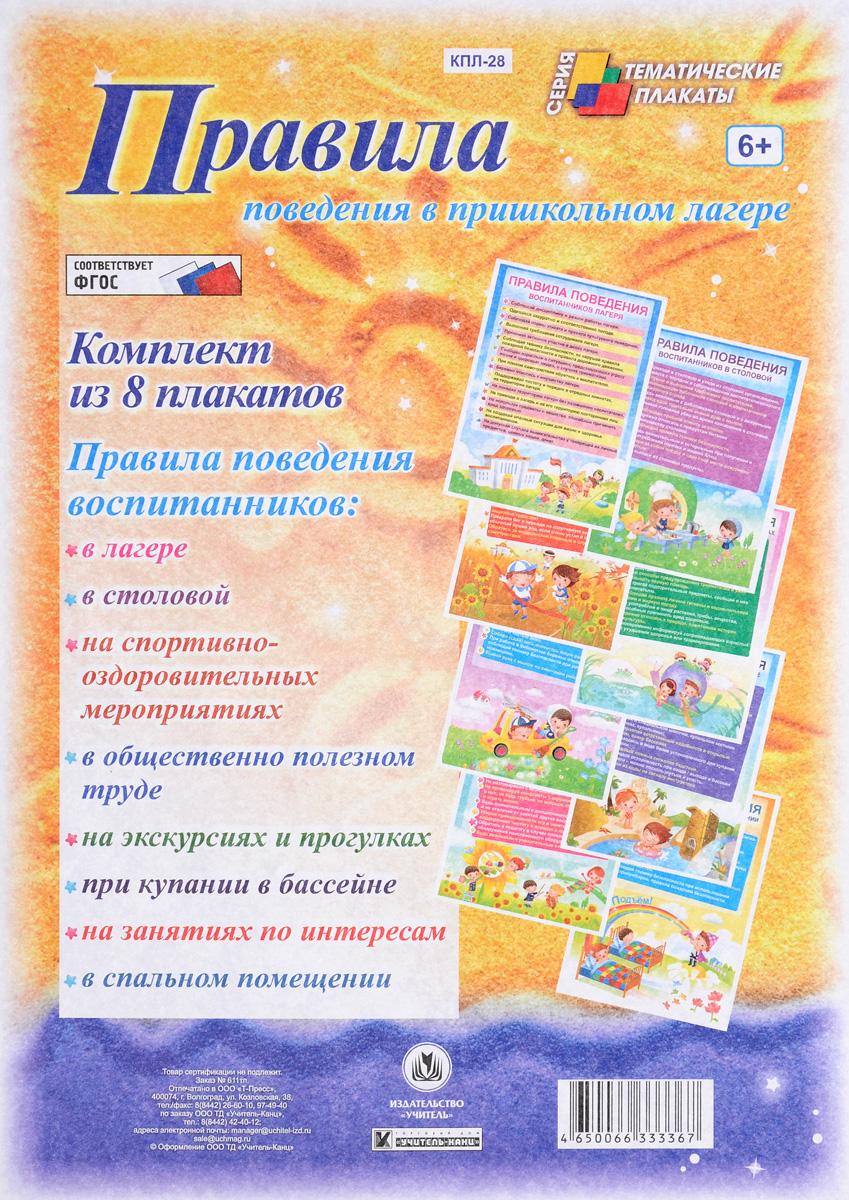 Правила поведения в пришкольном лагере (комплект из 8 плакатов) плакаты по техники безопасности где
