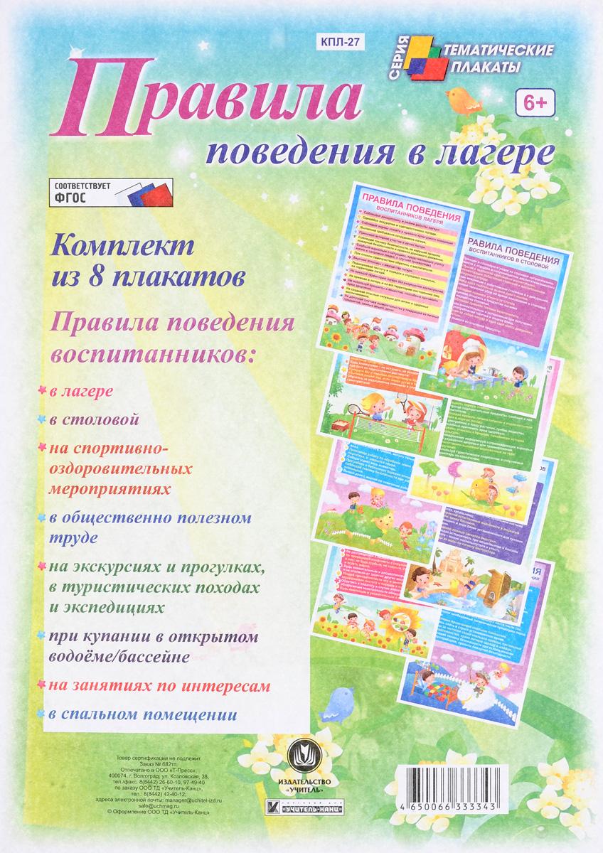 Правила поведения в лагере (комплект из 8 плакатов) плакаты по техники безопасности где