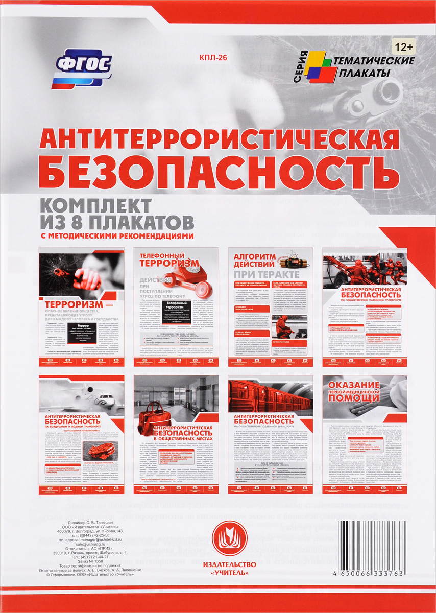 Антитеррористическая безопасность (комплект из 8 плакатов)