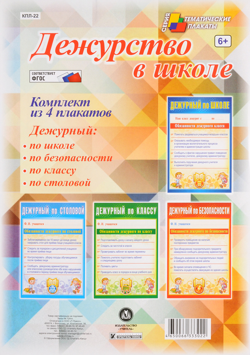 Дежурство в школе (комплект из 4 плакатов) плакаты по техники безопасности где