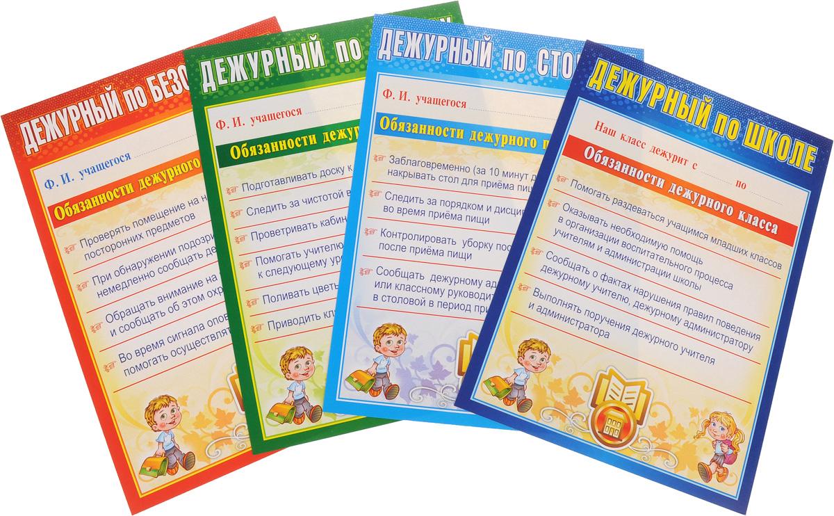 Дежурство в школе (комплект из 4 плакатов).