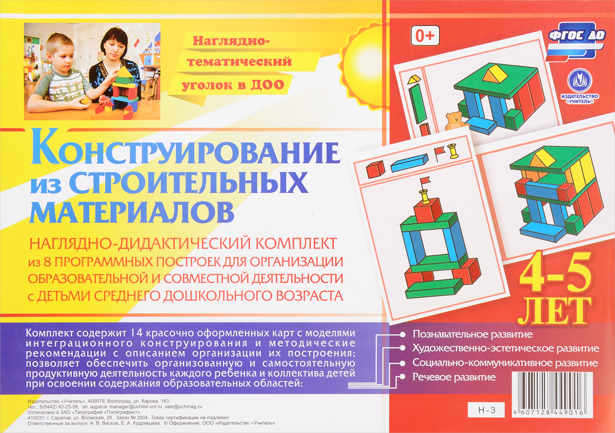 Конструирование из строительных материалов. 4-5 лет (комплект из 14 карт с методическим сопровождением)