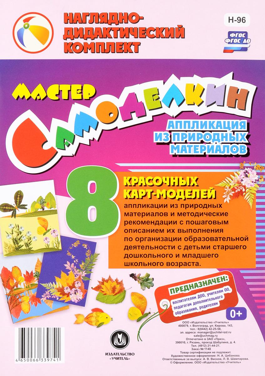 Мастер Самоделкин. Аппликация из природных материалов (комплект из 8 карт с методическим сопровождением)