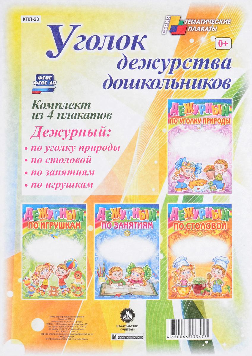 Уголок дежурства дошкольников (комплект из 4 плакатов) садовые цветы комплект из 4 плакатов