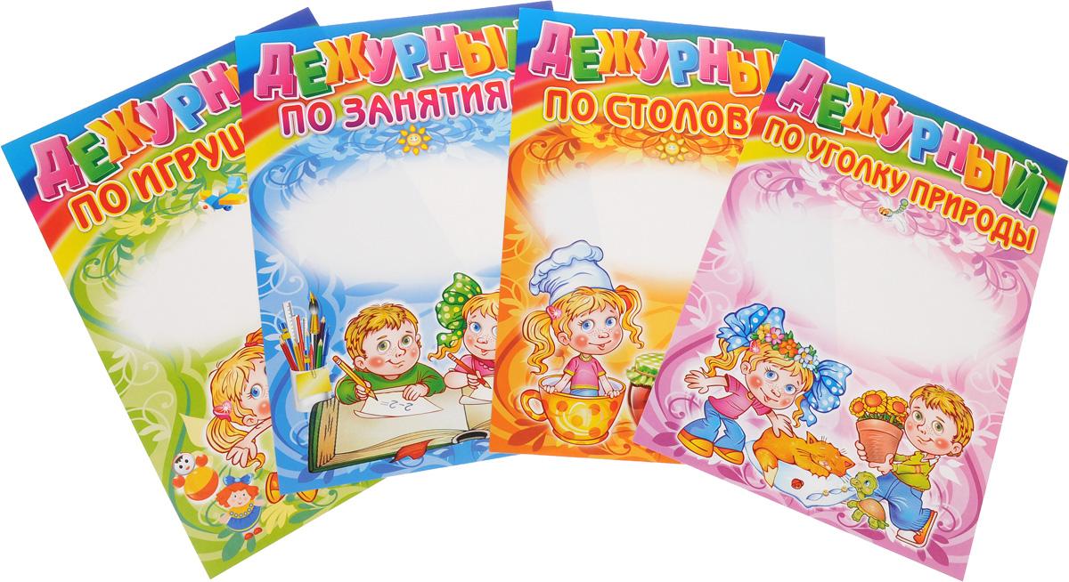 Дежурный по столовой детский сад картинки