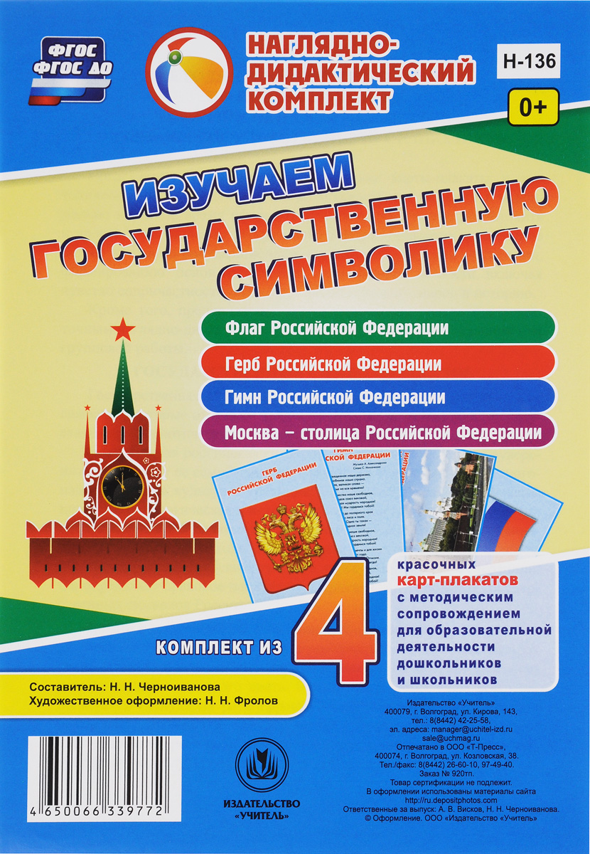 Изучаем государственную символику. Комплект из 4 карт-плакатов с методическим сопровождением
