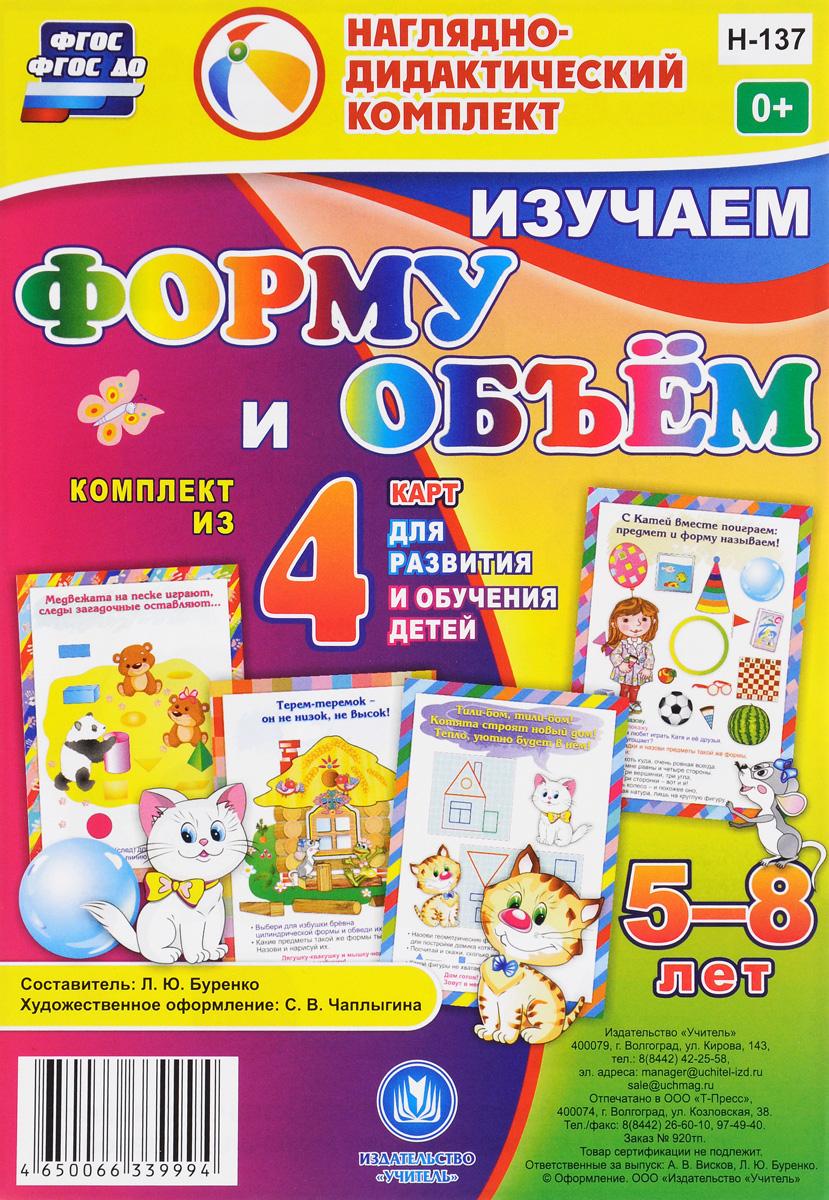 Изучаем форму и объем. Комплект из 4 карт для развития и обучения детей 5-8 лет