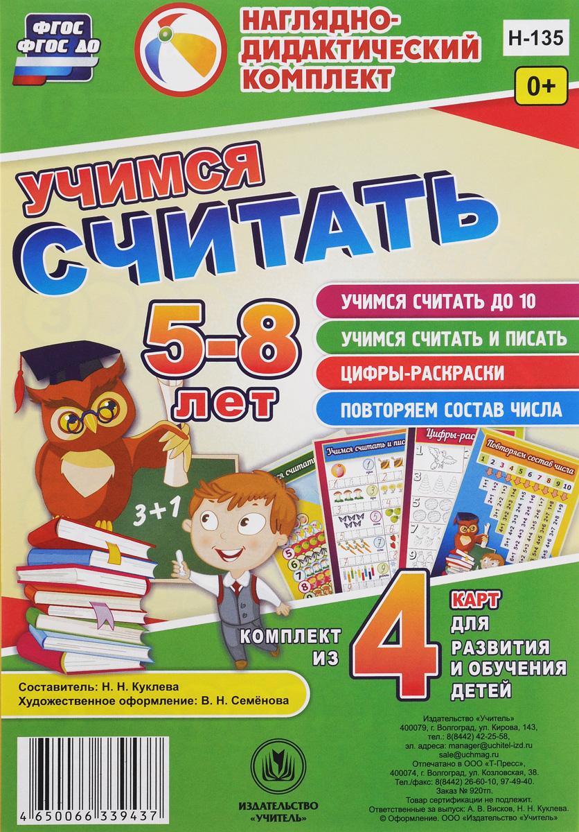 Учимся считать. Комплект из 4 карт для развития и обучения детей 5-8 лет е ю мишняева карты развития детей от 0 до 3 лет isbn 978 5 4454 0763 8