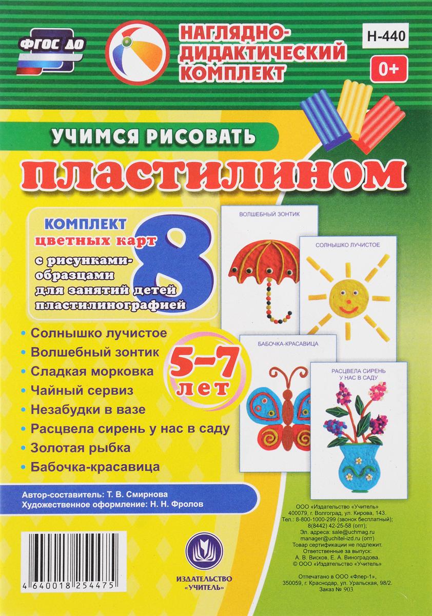 Учимся рисовать пластилином. Комплект из 8 цветных карт с рисунками для занятий с детьми 5-7 лет пластилинографией