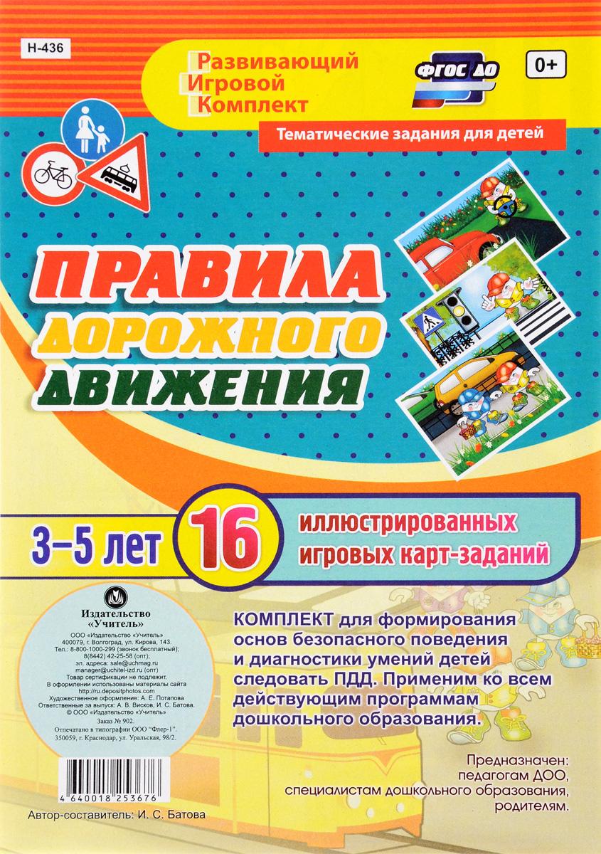 Правила дорожного движения для детей 3-5 лет. 16 иллюстрированных игровых карт-заданий