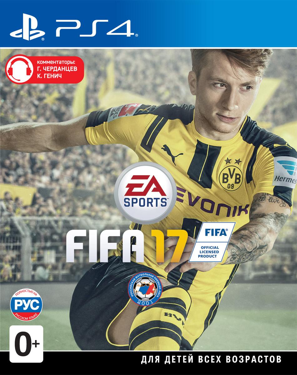 Zakazat.ru FIFA 17 (PS4)